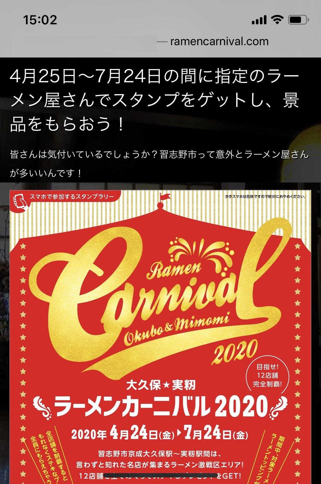 ramen carnival